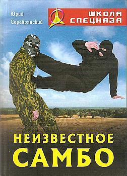 Серебрянский Юрий - Неизвестное самбо скачать бесплатно