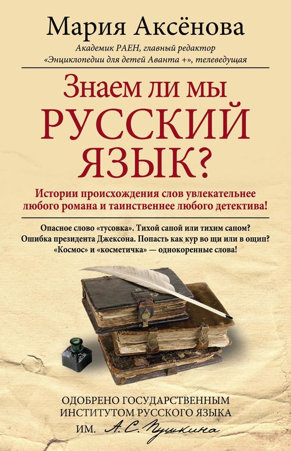скачать бесплатно книгу на русском языке
