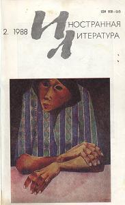 Перси Уокер - Американский роман середины 80-х: «пассивные пророчества»? скачать бесплатно