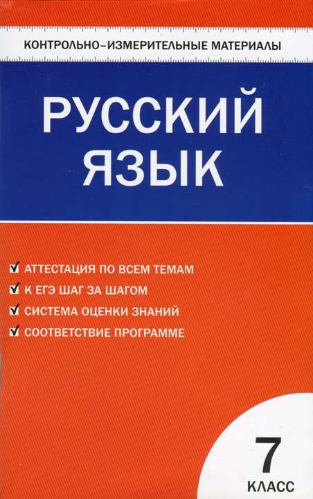 Обложка книги русский язык 7 класс ладыженская