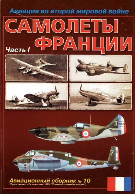 Авиационный сборник - Авиация во второй мировой войне. Самолеты Франции. Часть 1 скачать бесплатно