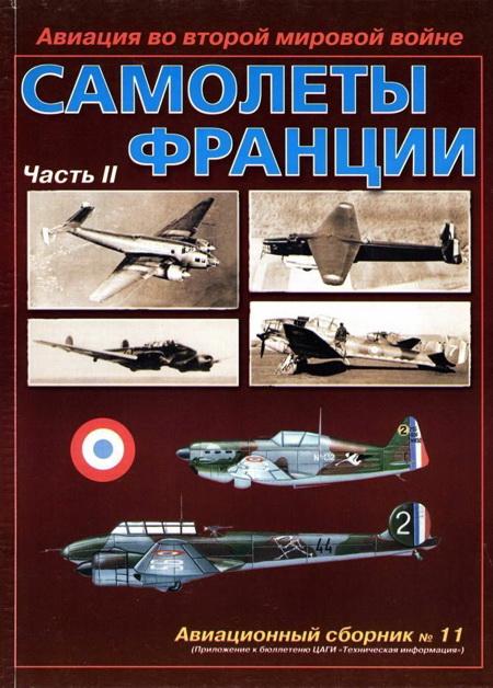 Авиационный сборник - Авиация во второй мировой войне. Самолеты Франции. Часть 2 скачать бесплатно