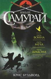Брэдфорд К. - Юный самурай : Путь воина. Путь меча. Путь дракона скачать бесплатно