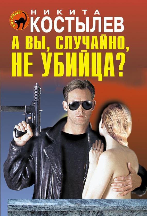 Костылев Никита - А вы, случайно, не убийца? скачать бесплатно