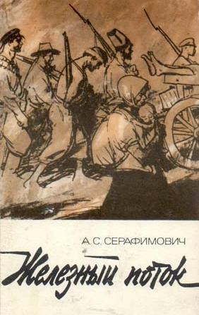 Серафимович Александр - Железный поток (сборник) скачать бесплатно