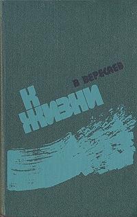 Вересаев Викентий - К жизни (сборник) скачать бесплатно