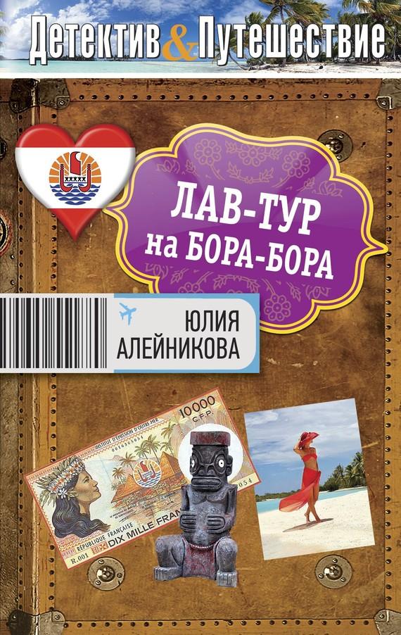 Алейникова Юлия - Лав-тур на Бора-Бора скачать бесплатно