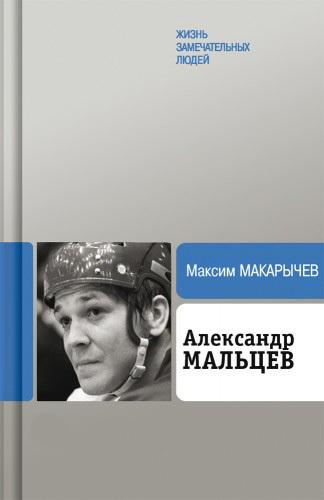Макарычев Максим - Александр Мальцев скачать бесплатно