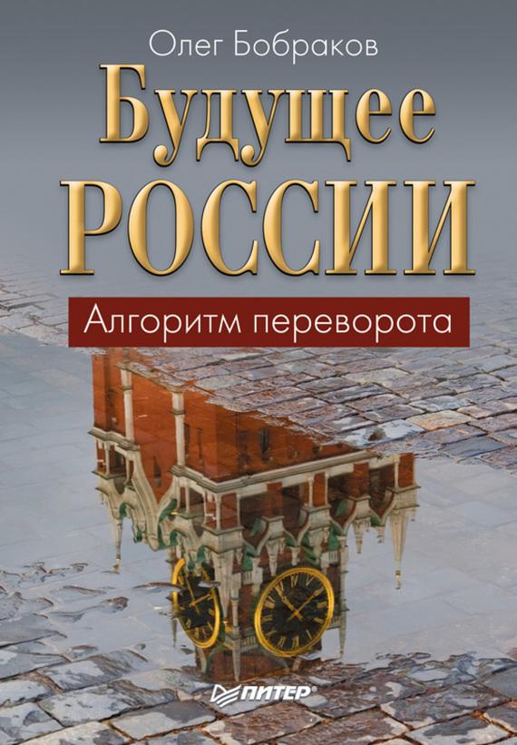 будущее россии книга скачать