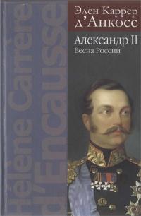 Каррер д'Анкосс Элен - Александр II. Весна России  скачать бесплатно