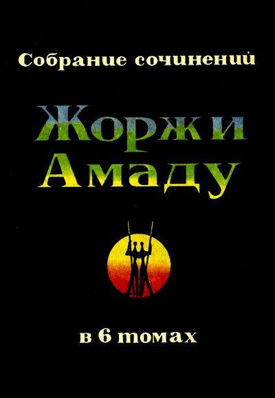 Амаду Жоржи - Пальмовая ветвь, погоны и пеньюар скачать бесплатно