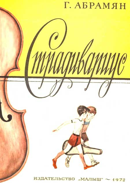 Абрамян Григорий - Abramyan_Stradivarius.355018 скачать бесплатно