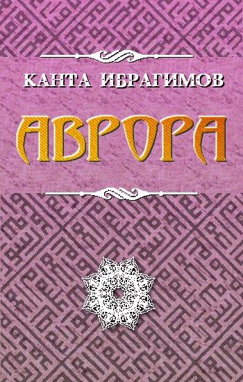 Ибрагимов Канта - Аврора. Канта Ибрагимов (rukavkaz.ru) скачать бесплатно