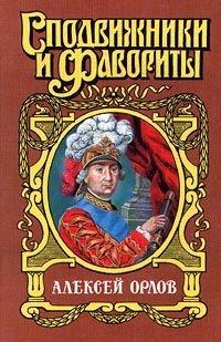 Молева Нина - А. Г. Орлов-Чесменский скачать бесплатно