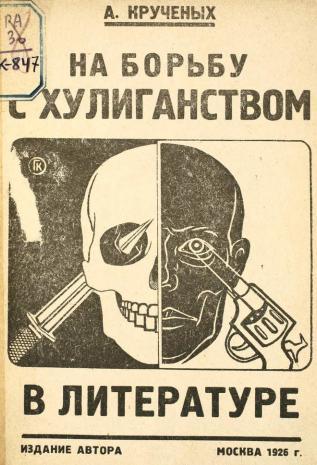 Крученых Алексей - На борьбу с хулиганством в литературе скачать бесплатно