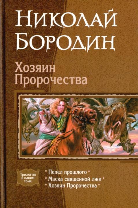 Бородин Николай - Хозяин Пророчества скачать бесплатно