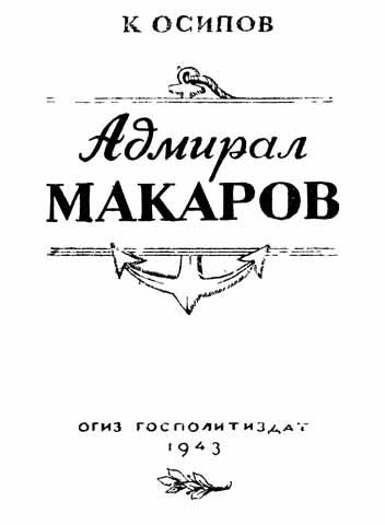 Осипов К. - Адмирал Макаров скачать бесплатно