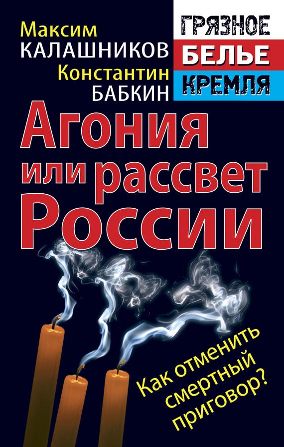 Калашников Максим - Агония или рассвет России. Как отменить смертный приговор? скачать бесплатно