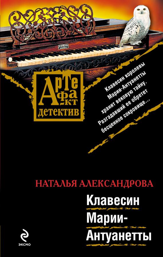 Скачать бесплатно книгу александрова наталья