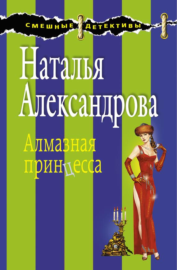 Александрова Наталья - Алмазная принцесса скачать бесплатно