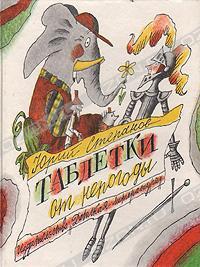 Степанов Юрий - Таблетки от непогоды скачать бесплатно