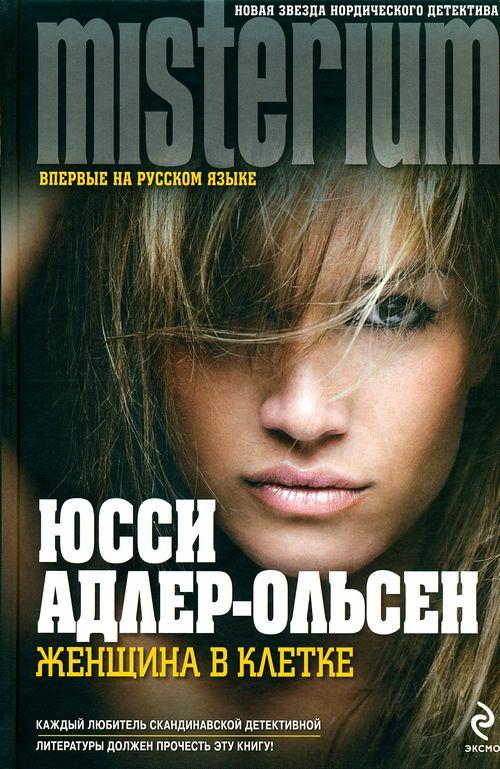 Адлер-Ольсен Юсси - Женщина в клетке скачать бесплатно
