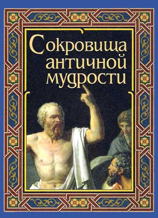 Афоризмы античных философов