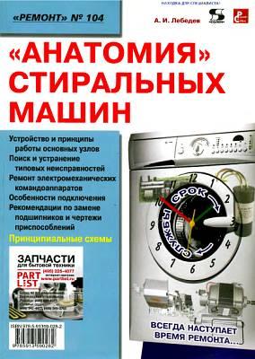 Лебедев А. - Анатомия стиральных машин скачать бесплатно