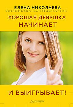 Николаева Елена - Хорошая девушка начинает и выигрывает! скачать бесплатно
