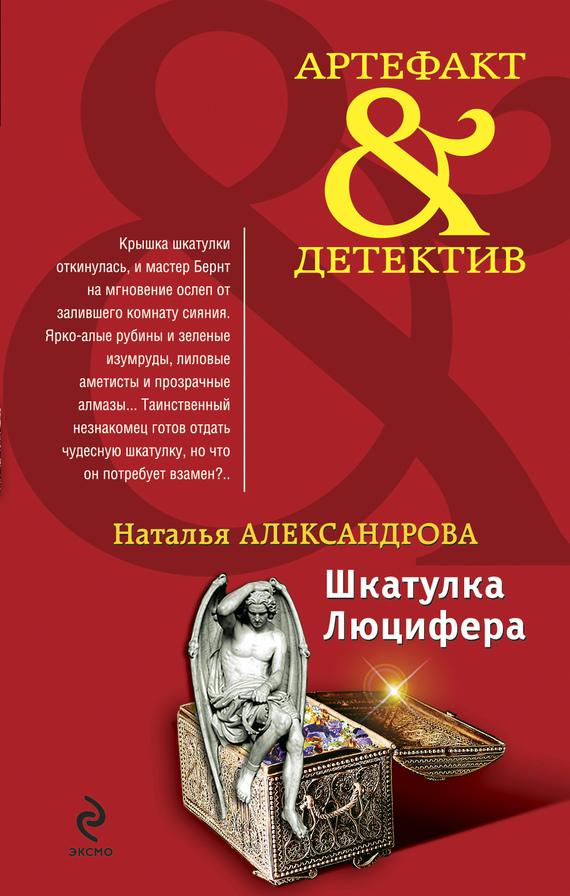 Александрова Наталья - Шкатулка Люцифера скачать бесплатно