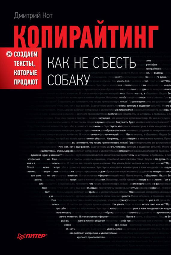 Дмитрий кот копирайтинг как не съесть собаку скачать fb2