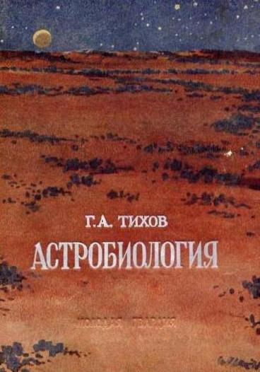 Тихов Гавриил - Астробиология скачать бесплатно