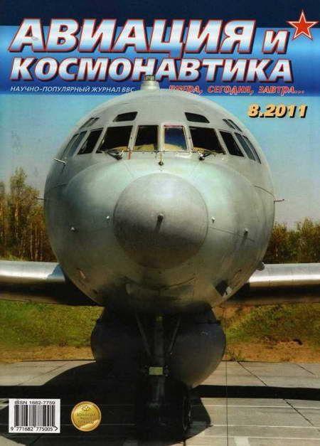 Автор неизвестен - Авиация и космонавтика 2011 08 скачать бесплатно