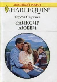 Саутвик Тереза - Эликсир любви скачать бесплатно