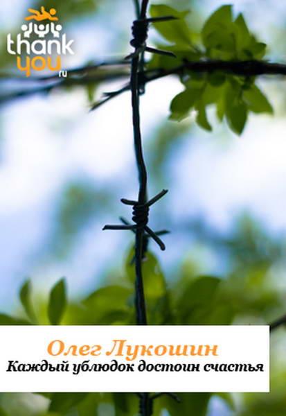 Лукошин Олег - Каждый ублюдок достоин счастья скачать бесплатно