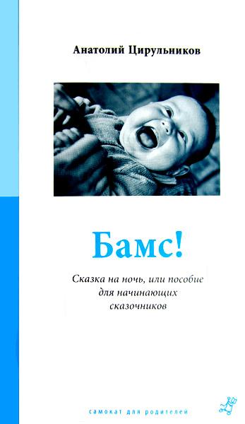 Цирульников Анатолий - Бамс! скачать бесплатно