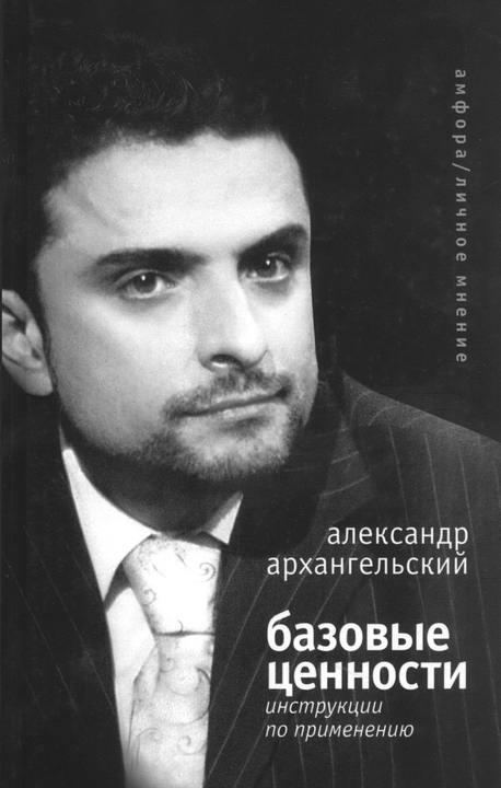 Архангельский Александр - Базовые ценности: инструкции по применению скачать бесплатно