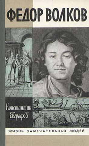 Евграфов Константин - Федор Волков скачать бесплатно