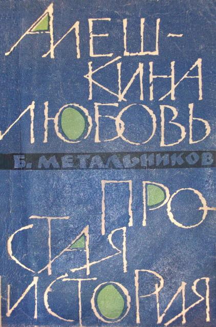 Метальников Будимир - Алешкина любовь. Простая история. скачать бесплатно
