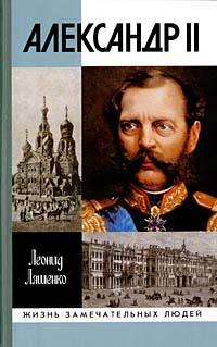 Ляшенко Леонид - Александр II, или История трех одиночеств скачать бесплатно