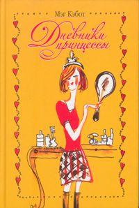 Дневники принцессы влюбленная принцесса торрент