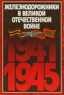 Конарев Н. - Железнодорожники в Великой Отечественной войне 1941–1945 скачать бесплатно