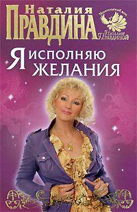 Правдина Наталья - Я исполняю желания скачать бесплатно