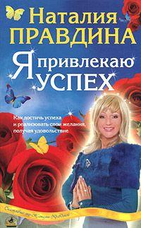 Правдина Наталья - Я привлекаю успех скачать бесплатно