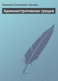 Лесков Николай - Административная грация скачать бесплатно