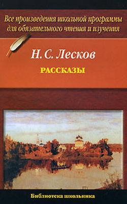 Лесков Николай - Кадетский монастырь скачать бесплатно