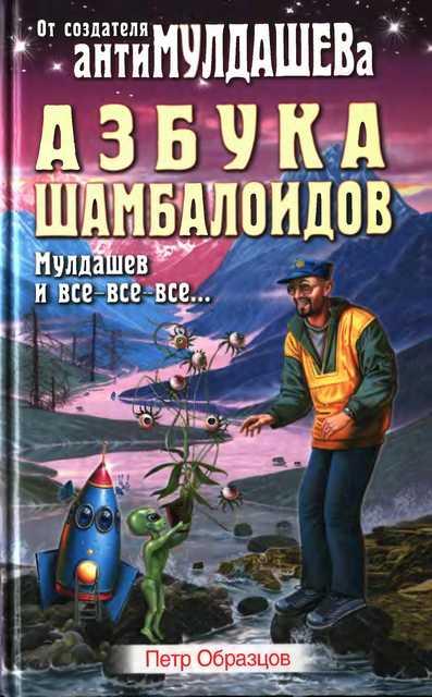 Образцов Петр - Азбука Шамболоидов. Мулдашев и все-все-все скачать бесплатно