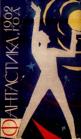 Сборник Сборник - Фантастика, 1962 год скачать бесплатно