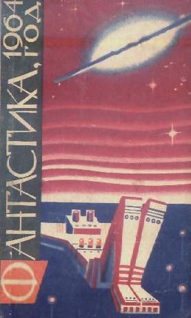 Сборник Сборник - Фантастика, 1964 год скачать бесплатно