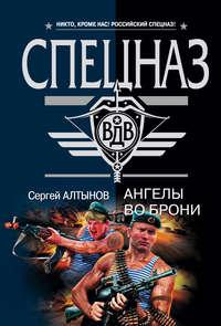 Алтынов Сергей - Ангелы во брони скачать бесплатно